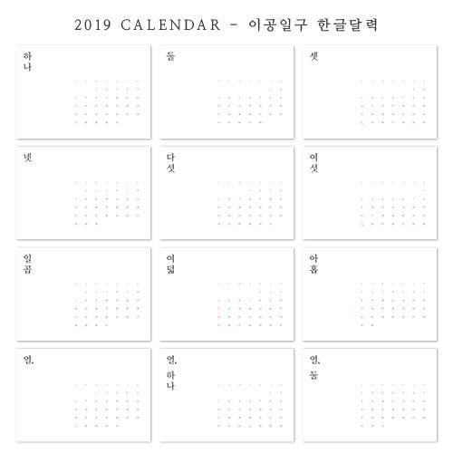 2019 아트 캘린더 달력 CALENDAR 7 이공일구 한글달력