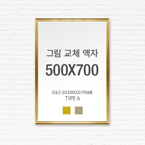 [그림보관액자] 골드원목프레임 TypeA - 500X700