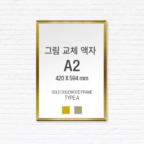 [그림보관액자] 골드원목프레임 TypeA - A2