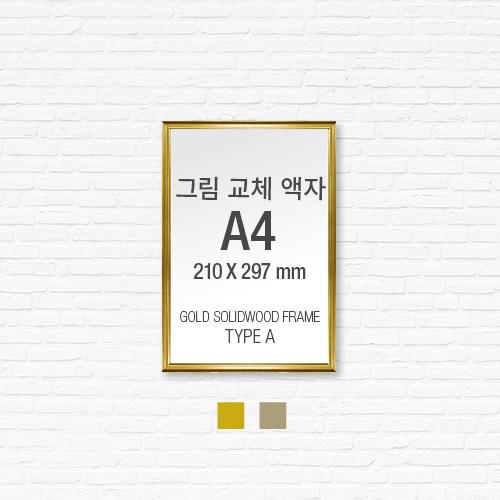 [그림보관액자] 골드원목프레임 TypeA - A4