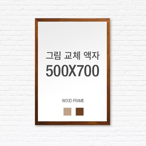 [그림보관액자] 원목프레임 500X700