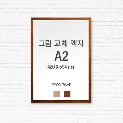 [그림보관액자] 원목프레임 A2