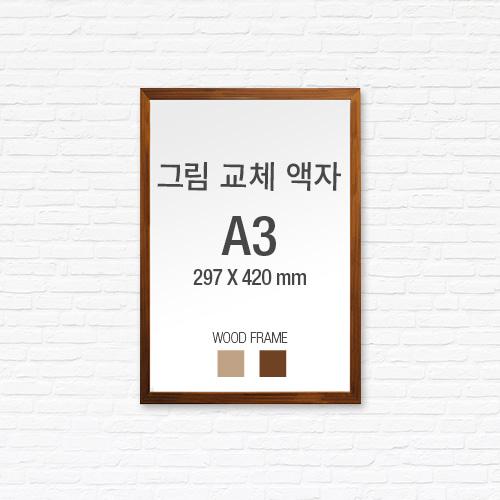 [그림보관액자] 원목프레임 A3
