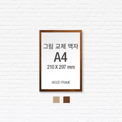 [그림보관액자] 원목프레임 A4