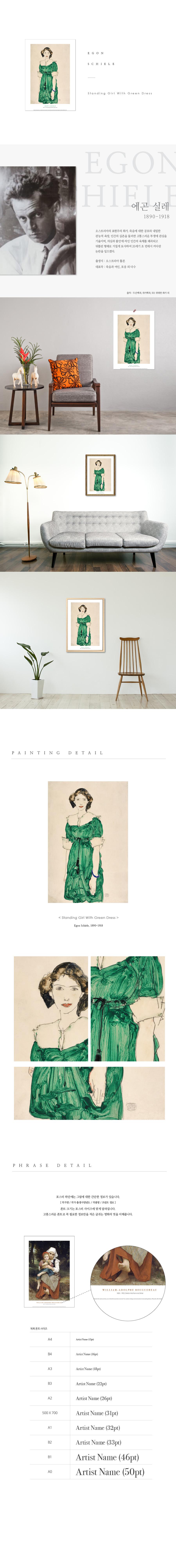 명화포스터 - Standing Girl With Green Dress - 에곤 실레 02914,000원-에이블밤부인테리어, 액자/홈갤러리, 홈갤러리, 명화/민화아트바보사랑명화포스터 - Standing Girl With Green Dress - 에곤 실레 02914,000원-에이블밤부인테리어, 액자/홈갤러리, 홈갤러리, 명화/민화아트바보사랑