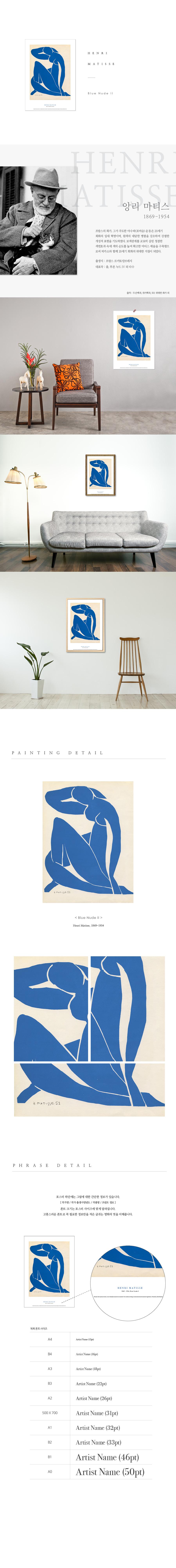 명화포스터 - Blue Nude II - 앙리 마티스 00414,000원-에이블밤부인테리어, 액자/홈갤러리, 홈갤러리, 명화/민화아트바보사랑명화포스터 - Blue Nude II - 앙리 마티스 00414,000원-에이블밤부인테리어, 액자/홈갤러리, 홈갤러리, 명화/민화아트바보사랑